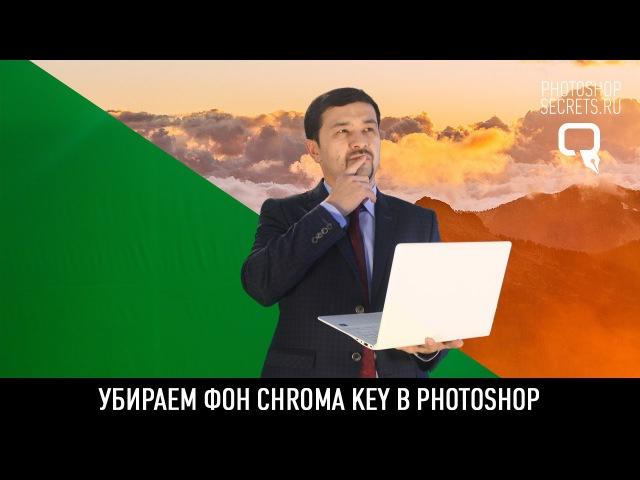 Убираем фон Chroma Key в photoshop