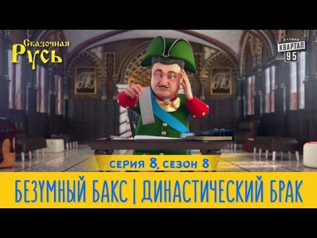 Новая Сказочная Русь 8 сезон серия 8 Безумный Бакс Династический Брак