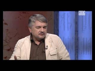 Когда будут освобождать Украину - Ростислав Ищенко