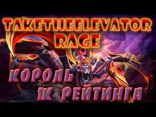 Taketheelevator rage: Король 1к рейтинга