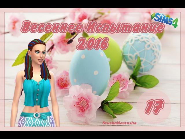 The Sims 4 Challenge Весеннее испытание 2016 17 Непереносимое одиночество
