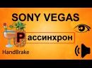 Рассинхрон звука и видео Звук отстает от видео В Sony Vegas звук не совпадает с видео