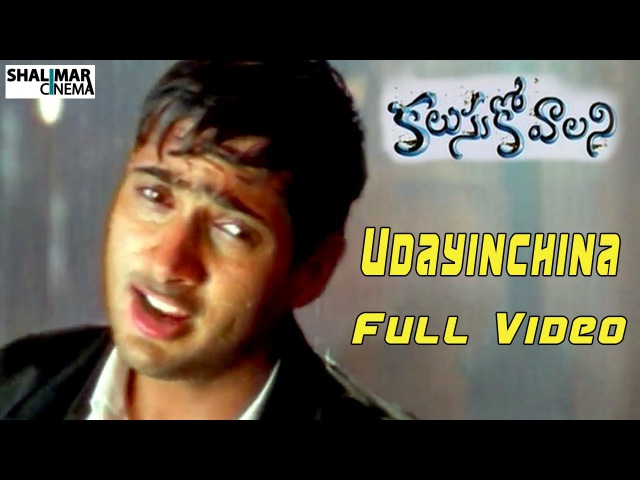 Kalusukovalani Movie Udayinchina Suryudini Video Song Uday Kiran Pratyusha Gajala