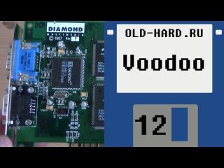Voodoo в боевых условиях (Old-Hard - выпуск 12)