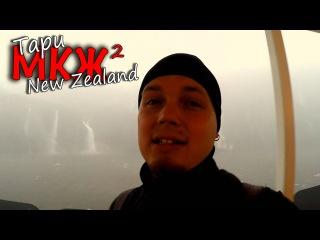 МКЖ2-20 Tapu, New Zealand