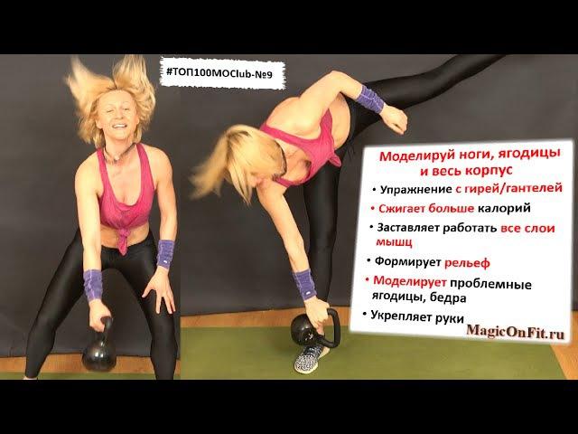 Моделируй бедра ягодицы бока талии и руки Жми 8 кг в упражнении side lunge ТОП100MOClub №9