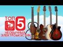 Необычные электроакустические гитары. Обзоры лучших товаров, выпуск 20