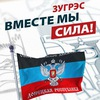 "ОД""Донецкая Республика"" г.Зугрэс"