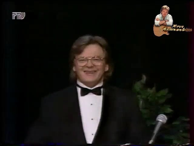 Ю. Антонов в концерте Не говорите мне Прощай. 19.02.1995