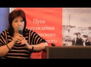 Выступление профессора РПУ Храмовой Надежды Григорьевны на конференции в Севастополе