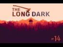 И снова я куда-то забрел The Long Dark 14 Безнадежное спасение - 5