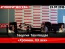 Георгий Твалтвадзе • 23.07.2016 • Хроники. ХХ век ► Говорит Москва