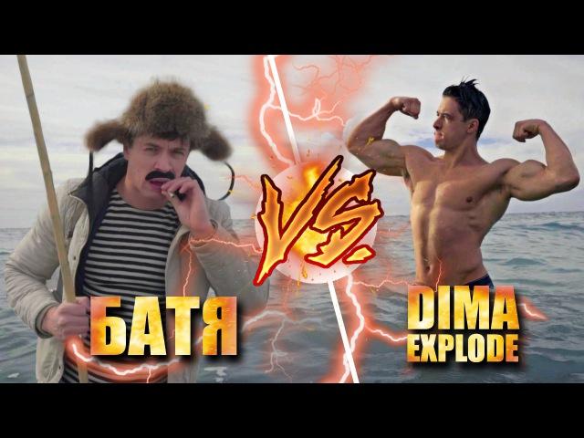 БАТЯ VS Dima Explode
