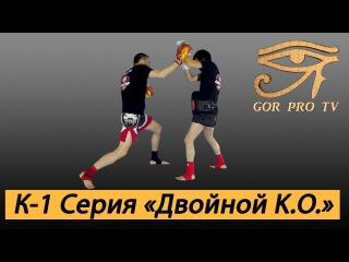 К-1 с Родионом Гор (Комбинация нокаутирующих ударов)