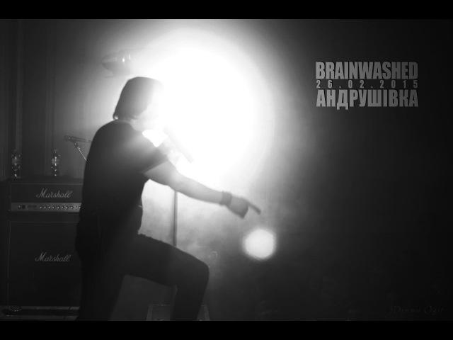 BrainWashed 2015 Андрушівка