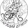 Парящий Дракон|Vape Shop|Тула