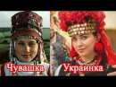 Чувашские и Украинские амазонки