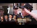Клянемся защищать 1 серия 2013 Боевик криминал детектив @ Русские сериалы