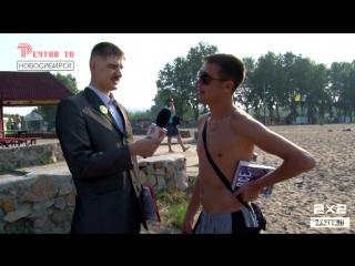 Реутов ТВ - Интервью у жителя Новосибирска