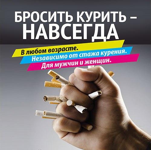 был картинка для бросившего курить виду, что сможете