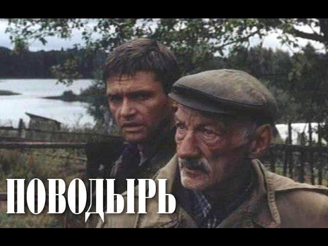 Поводырь 2007 Русские фильмы онлайн