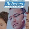 Юридическая компания «Лебедев и партнеры»
