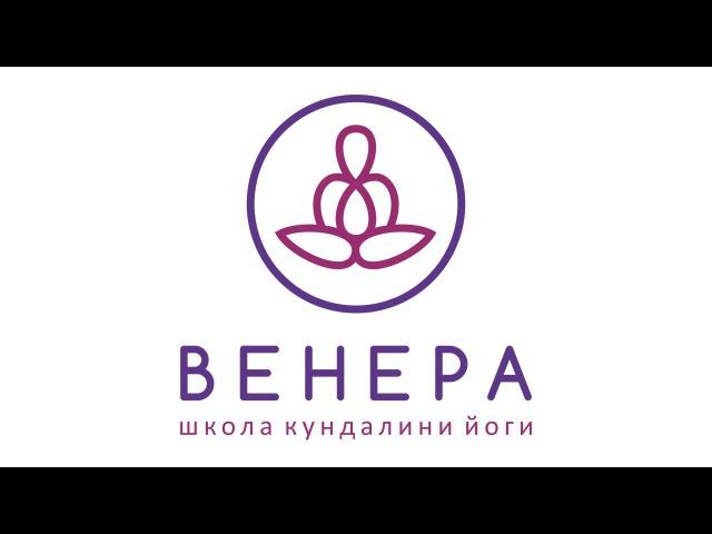 Кундалини йога с Еленой Стефанович Крийя Усиление чувства защищенности. Чаккра Чалуни Крийя