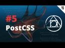 PostCSS 5 cssnext Часть 1