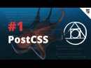 PostCSS 1 Знакомимся с PostCSS