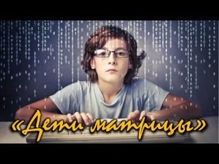 """""""Дети Матрицы"""" или Рабы Компьютера. Профессия-репортер. Документальный фильм"""