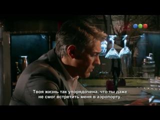 La Leona. El mensaje de Abril para Franco. 45 серия - Русские субтитры