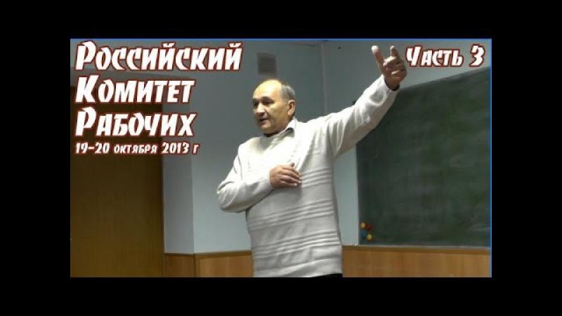 Российский комитет рабочих (19.10.2013). Часть 3