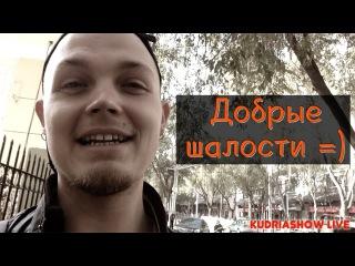 KudriaShow live - Добрые шалости