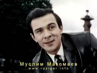 Муслим Магомаев . Как тебе живется , милая моя ?