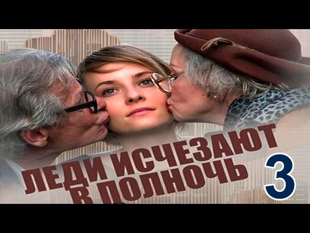 2016 Мини Сериал Леди исчезают в полночь Серия 3