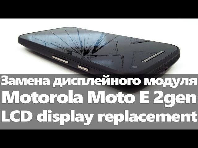 Замена экрана своими руками на Motorola Moto E 2gen LCD screen replacement