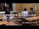 3.БОРЬБА КЛАССОВ. Интересы классов. М.В.Попов