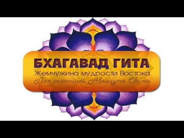 Бхагавад гита Глава 9. Тайное сокровище преданности