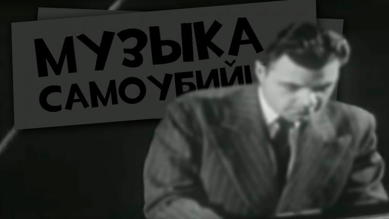 АДСКАЯ ПЕСНЯ САМОУБИЙЦ (Gloomy Sunday/Rezső Seress) / ENG SUBS