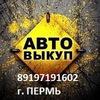 AutoMarket Пермь