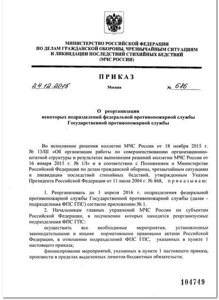 Последние приказы мчс о реорганизации фпс