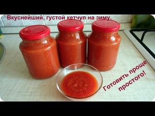 Как просто приготовить густой, домашний кетчуп на зиму. Проще не бывает.