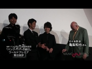 VIFF The Vancouver Asahi premiere (stage greeting)