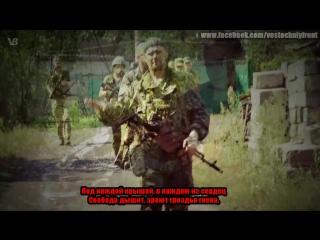 Гимн новороссии (el pueblo unido jamás será vencido)