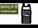 Baofeng UV 5R Китайская радиостанция Обзор Сравнение с другими радио