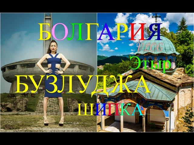 Болгария. Бузлуджа, Шипка, Архитектурно-этнографический комплекс Этыр, Сокольский Монастырь