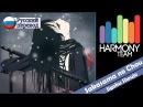 Jigoku Shoujo RUS cover Len Sakasama no Chou acoustic version Harmony Team