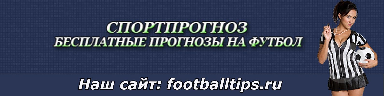 На футбол прогнозы спортпрогноз