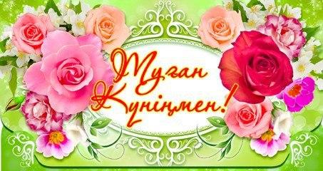 Картинки поздравления с днем рождения на казахском языке