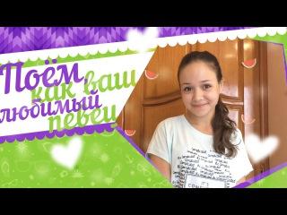 Поём, как ваш любимый певец #1 Анна Белецкая